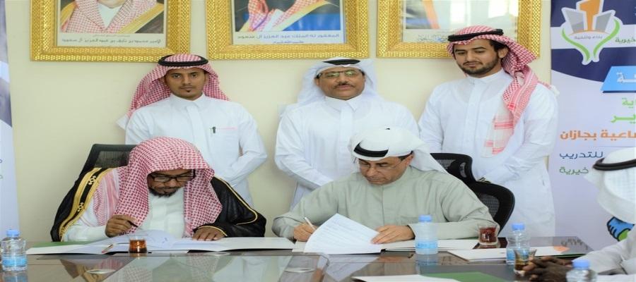 اتفاقية تعاون تجمع طيف العربية مع جمعية بناء بجازان